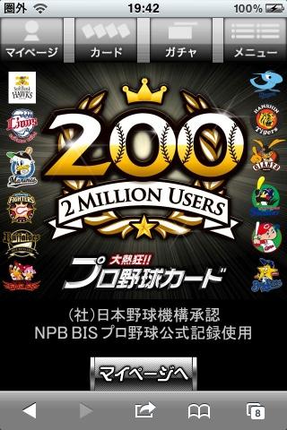 20111127 200506 大熱狂‼プロ野球カードデビュー