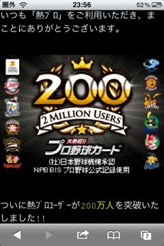 20111130 235730 いよいよビッグイベントの始まりだ!