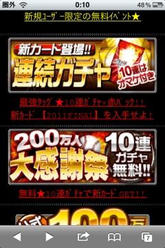 20111201 001031 [熱プロ]200万人突破キャンペーンの詳細