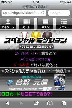 20111210 085457 [熱プロ]ミッションイベントでアナザーポジションGET!