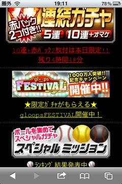 20111212 191634 [熱プロ]gloops 1000万人突破記念キャンペーン「gloops FESTIVAL」開催!!!