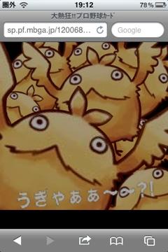 20111212 191654 [熱プロ]gloops 1000万人突破記念キャンペーン「gloops FESTIVAL」開催!!!