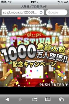 20111212 191700 [熱プロ]gloops 1000万人突破記念キャンペーン「gloops FESTIVAL」開催!!!