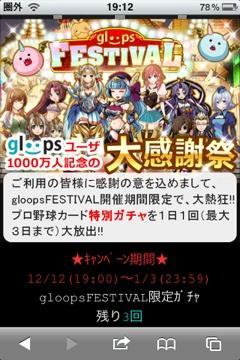 20111212 191710 [熱プロ]gloops 1000万人突破記念キャンペーン「gloops FESTIVAL」開催!!!