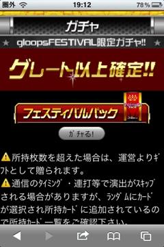 20111212 191715 [熱プロ]gloops 1000万人突破記念キャンペーン「gloops FESTIVAL」開催!!!