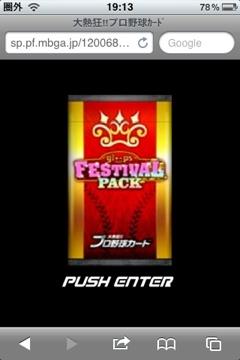 20111212 191732 [熱プロ]gloops 1000万人突破記念キャンペーン「gloops FESTIVAL」開催!!!