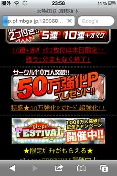 20111213 000105 [熱プロ]サークル110万人突破!!で太っ腹50万強化Pプレゼント