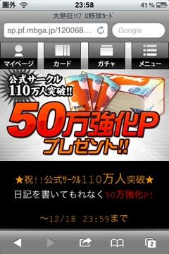 20111213 000110 [熱プロ]サークル110万人突破!!で太っ腹50万強化Pプレゼント