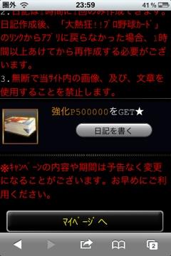 20111213 000116 [熱プロ]サークル110万人突破!!で太っ腹50万強化Pプレゼント