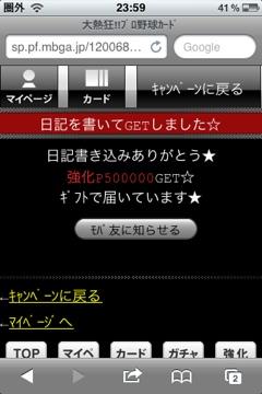 20111213 000120 [熱プロ]サークル110万人突破!!で太っ腹50万強化Pプレゼント