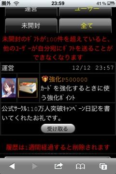 20111213 000136 [熱プロ]サークル110万人突破!!で太っ腹50万強化Pプレゼント