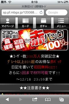 20111213 001631 [熱プロ]230万人突破記念!!初回無料で赤パックが引ける!?