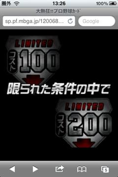20111215 161739 [大熱狂プロ野球]第2回 リミテッドシリーズ開催!!