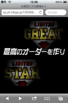 20111215 161745 [大熱狂プロ野球]第2回 リミテッドシリーズ開催!!