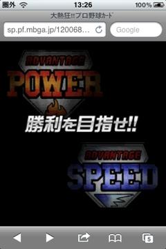 20111215 161750 [大熱狂プロ野球]第2回 リミテッドシリーズ開催!!