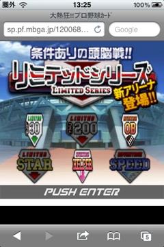 20111215 161755 [大熱狂プロ野球]第2回 リミテッドシリーズ開催!!